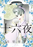 名香智子コレクション : 8 十六夜 (ジュールコミックス)