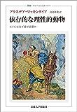 「依存的な理性的動物: ヒトにはなぜ徳が必要か (叢書・ウニベルシタス)」販売ページヘ