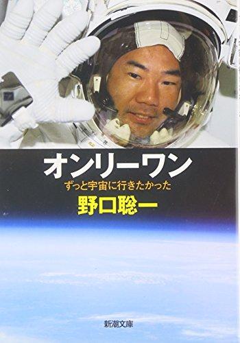 オンリーワン―ずっと宇宙に行きたかった (新潮文庫)の詳細を見る