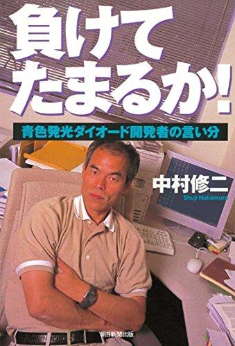 【えっ!?】ノーベル物理学賞・中村修二氏「過去のことはお互い忘れ、関係の改善を図りたい」