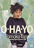 O・HA・YO Tomoko Tane Concert '89[DVD]
