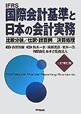 国際会計基準と日本の会計実務―比較分析/仕訳・計算例/決算処理