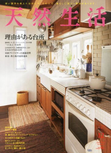 天然生活 2013年 12月号 [雑誌]の詳細を見る
