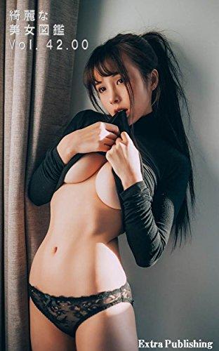 綺麗な美女図鑑Vol.42.00