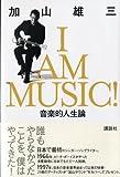 I AM MUSIC 音楽的人生論