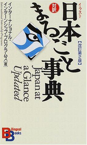 イラスト日本まるごと事典 【改訂第2版】 (講談社バイリンガル・ブックス)の詳細を見る