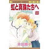虹と真珠たちへ / 本田 恵子 のシリーズ情報を見る