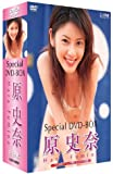 原史奈 Special DVD-BOX
