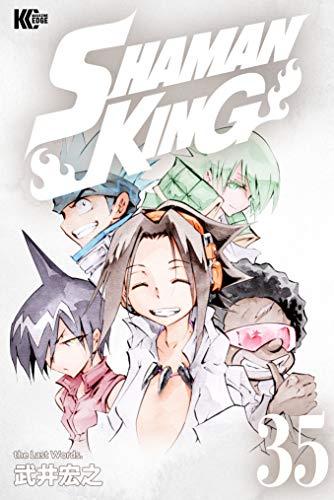 SHAMAN KING ?シャーマンキング? KC完結版(35) (少年マガジンエッジコミックス)