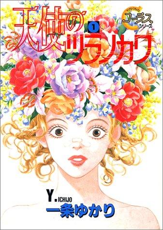 天使のツラノカワ (1) (ヤングユーコミックス―コーラスシリーズ)の詳細を見る