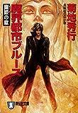 魔界都市ブルース5〈幽姫の章〉 (祥伝社文庫)