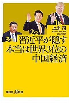 習近平が隠す本当は世界3位の中国経済の書影