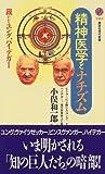 精神医学とナチズム―裁かれるユング、ハイデガー (講談社現代新書)