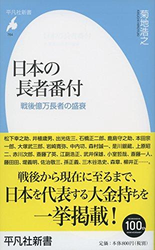 日本の長者番付: 戦後億万長者の盛衰 (平凡社新書) -