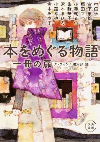 本をめぐる物語 一冊の扉 (角川文庫)の詳細を見る