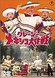 クレージーメキシコ大作戦[DVD]
