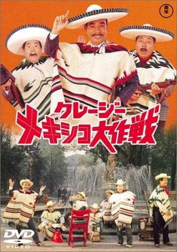 クレージーメキシコ大作戦 [DVD]