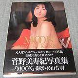MOON―菅野美寿紀写真集