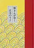獏さんがゆく (詩人の評伝シリーズ)