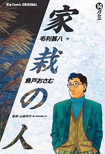 家栽の人(14) (ビッグコミックス)