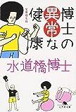 博士の異常な健康―文庫増毛版 (幻冬舎文庫)