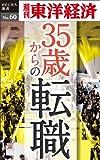 35歳からの転職―週刊東洋経済eビジネス新書No.60