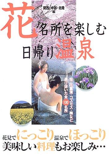 花名所を楽しむ日帰り温泉 関西・中部・北陸編