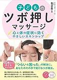 子どものツボ押しマッサージ 心と体の症状に効く やさしいスキンシップ (コツがわかる本!)