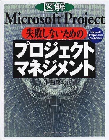 図解Microsoft Project 失敗しないためのプロジェクトマネジメント