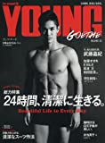 ヤングゲーテ(2) 2016年 04 月号 [雑誌]: GOETHE(ゲーテ) 増刊