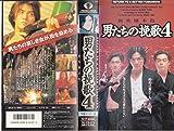 男たちの挽歌 4(字幕スーパー版) [VHS]