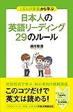 1万人の答案から学ぶ 日本人の英語リーディング 29のルール (中経出版)