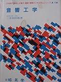 音響工学 (21世紀を指向した電子・通信・情報カリキュラムシリーズ)