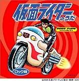 仮面ライダーカード付CD 「仮面ライダーのうた」