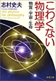 こわくない物理学―物質・宇宙・生命 (新潮文庫)