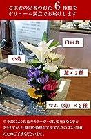 お墓用の仏花(造花)大 ユリ白(百合、菊、小菊など )1対