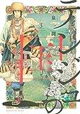 テンジュの国(3) (週刊少年マガジンコミックス)