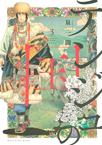 テンジュの国(3) (週刊少年マガジンコミックス)の詳細を見る