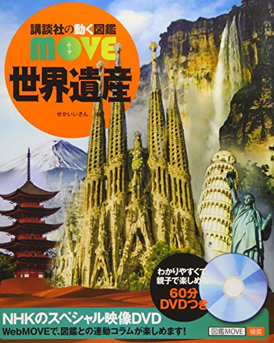 世界遺産 (講談社の動く図鑑MOVE)