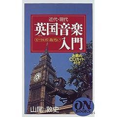 山尾敦史著『ビートルズに負けない近代・現代英国音楽入門』の商品写真
