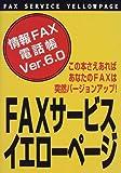 FAXサービスイエローページ—情報FAX電話帳〈Ver.6.0〉
