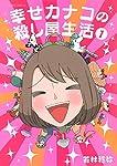 幸せカナコの殺し屋生活 1 (星海社COMICS)