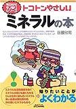 トコトンやさしいミネラルの本 (B&Tブックス―今日からモノ知りシリーズ)
