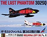 THE LAST PHANTOM 302SQ (ザ・ラストファントム第302飛行隊) [DVD] 有限会社バナプル