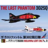 THE LAST PHANTOM 302SQ