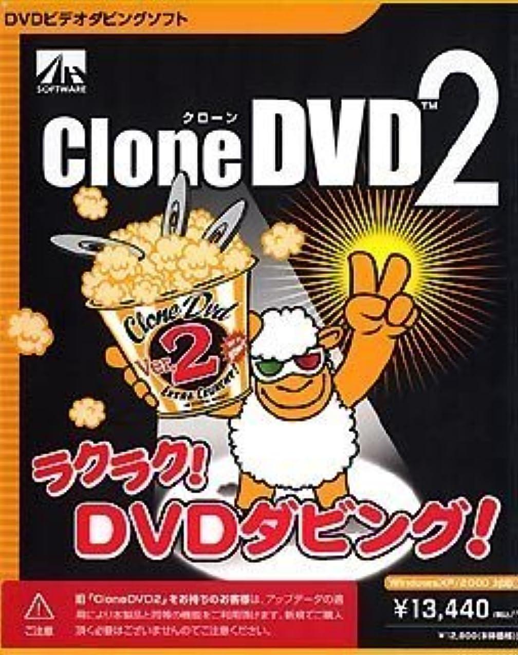 粉砕する影響力のある高度CloneDVD 2