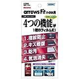 ASDEC アスデック AFP画面保護フィルム AFP-F01H (M02, RM02, arrows Fit F-01H / 光沢フィルム)