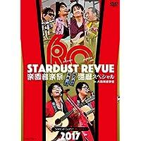 STARDUST REVUE 楽園音楽祭 2017 還暦スペシャル in 大阪城音楽堂【初回生産限定盤(DVD)】