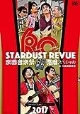 STARDUST REVUE 楽園音楽祭 2017 還暦スペシャル in 大阪城音楽...[DVD]