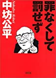 罪なくして罰せず (朝日文庫)